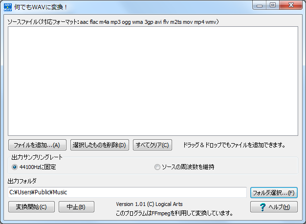 WavConverter_screenshot