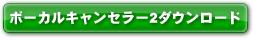 ボーカルキャンセラー2をダウンロード