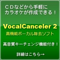 CDからボーカルを除去・抽出・移調してカラオケ作成する無料ソフト