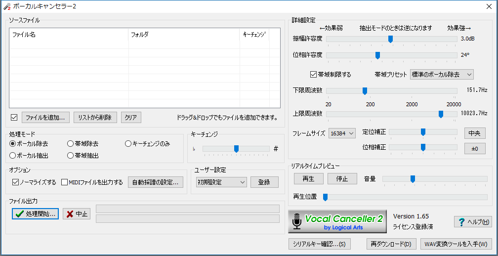vocalcanceler2_screenshot