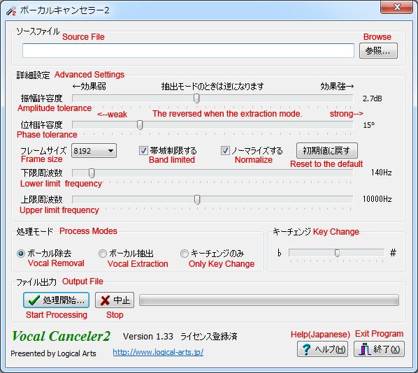 vocalcanceler2_screenshot_eng
